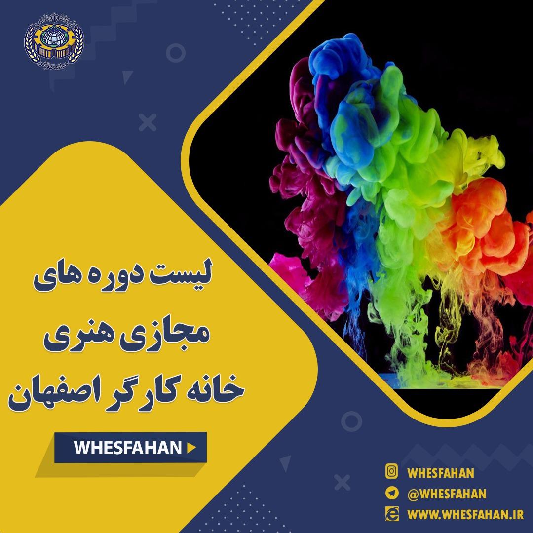لیست دوره های مجازی هنر خانه کارگر اصفهان