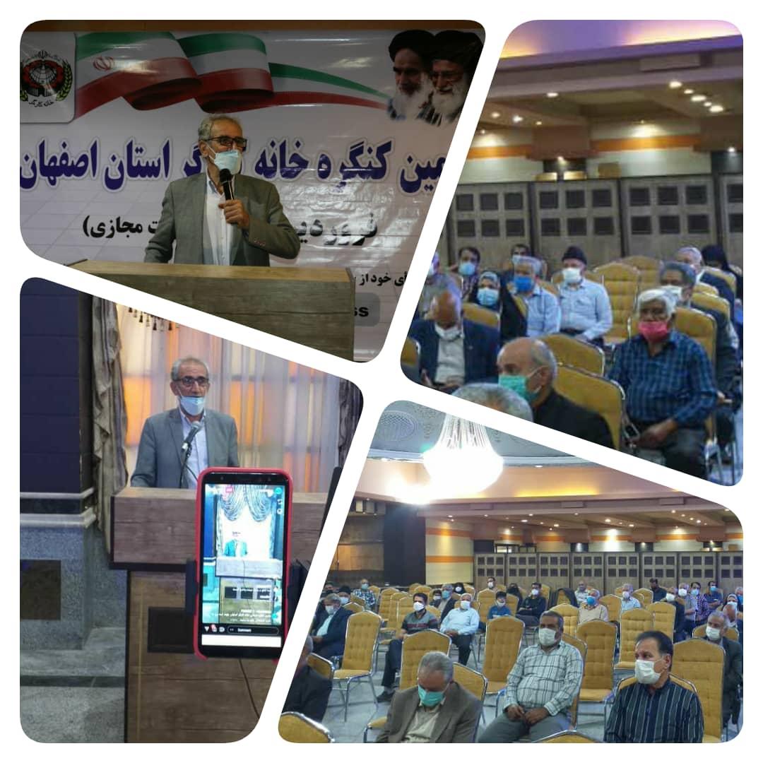 نهمین کنگره استانی خانه کارگر اصفهان